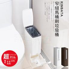 日本創意窄版型11cm窄縫一體式多功能垃圾桶