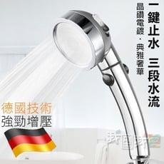 三段式增壓蓮蓬頭 加壓省水一鍵止水