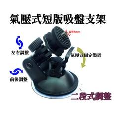 氣壓式短版行車記錄器支架