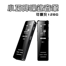 128G擴充降噪錄音筆