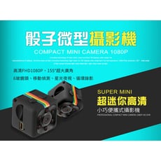 SQ11運動微型攝影機(夜視針孔攝像機)