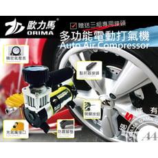 旅行必備道路救援神器-袋裝車用胎壓檢測快速打氣機
