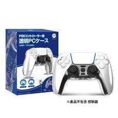 良值 PS5《無線控制器 手把 保護殼 P5 手把殼 透明》L433【GAME休閒館】