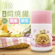 小熊不鏽鋼真空燜燒罐、保溫罐