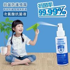 MIAU高效防護次氯酸抗菌液,殺菌效果高達99.99%