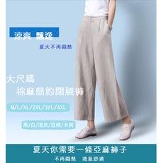 大尺碼棉麻簡約闊腿褲