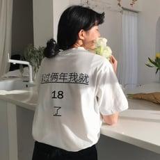 春夏女裝韓版學院風可愛文字印花寬松短袖t恤中袖體恤上衣打底衫1入