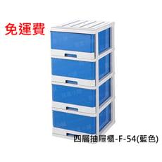 【免組裝】120L附輪四層櫃 四層抽屜櫃 四抽收納 置物櫃 收納櫃 收納箱 家俱 衣物櫃 收納