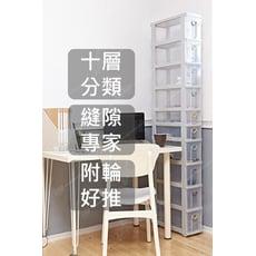 【人氣商品】小空間充分利用 十層附輪抽屜收納櫃 抽屜櫃 層櫃 收納櫃 整理箱 隙縫櫃 縫隙 收納