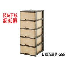【免組裝  輕鬆收納】日風附輪五層收納櫃 抽屜櫃 置物櫃 抽屜整理箱 抽屜式置物櫃 收納