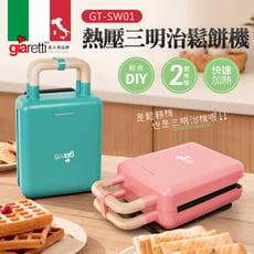 【Giaretti】熱壓三明治鬆餅機(GT-SW01)