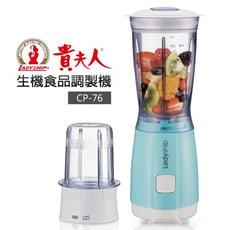 【貴夫人】生機食品調理果汁機 (CP-76)
