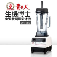 【貴夫人】生機博士 全營養調理果汁機 (LVT-766)