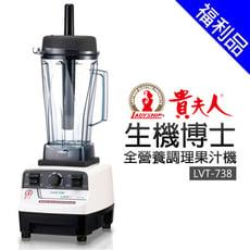 [福利品]【貴夫人】博士全營養調理機 (LVT-738)