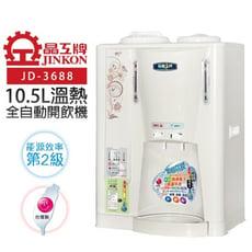 【晶工牌】10.5L溫熱全自動開飲機(JD-3688 節能)