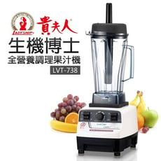 【貴夫人】生機博士全營養調理機 (LVT-738)