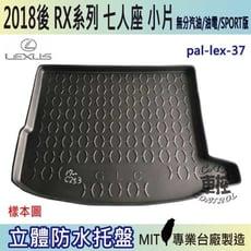 2018年後 RX 7人小片 RX350HL FSPORT 凌志 LEXUS 汽車後車箱立體防水托盤