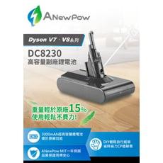 dyson V7  SV11 系列吸塵器副廠電池- ANewPow 3000mAh