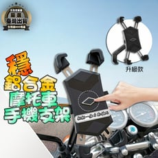 鋁合金手機架 機車手機支架 手機車支架 腳踏車手機架 機車導航架 自行車手機架 腳踏車架 機車手機架