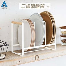 【AOTTO】日式三格碗盤瀝水架 收納架 ( 碗盤收納架 置物架 )