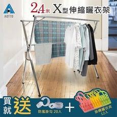 【 AOTTO 】超長2.4米不銹鋼X型複合式落地曬衣架 贈晾曬衣夾/防風扣一袋