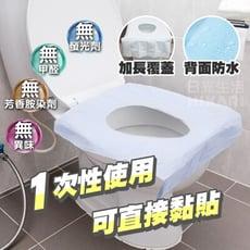 【Hikari 日光生活】防水加厚一次性黏貼式馬桶坐墊