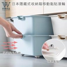 【好物良品】【一組4入】 日本隱藏收納箱移動黏貼滾輪 輪子 收納輪I20