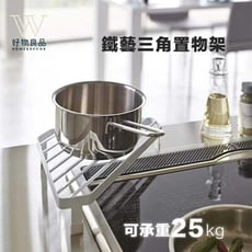 【好物良品】日本廚房簡約角落收納置物架 D-8