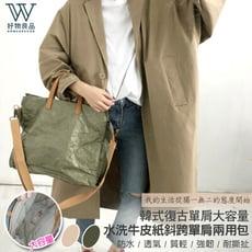 【好物良品】單肩斜跨包女ins大容量復古牛皮纸手提袋纸皮大包包-37x12x30(高)cm-H06