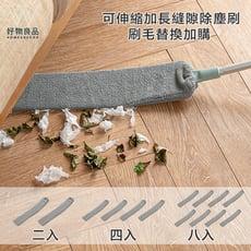 【好物良品】可伸縮加長縫隙除塵刷把套裝