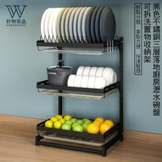 【好物良品】黑色不鏽鋼落地廚房雙層瀝水碗盤架(三層40.2x28.5x62) G06-2 碗架 廚房