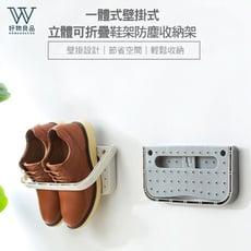 【好物良品】一體式壁掛式立體可折疊鞋架防塵收納架H20