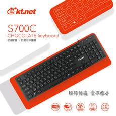 台灣BSMI認證S700C 巧克力靜音防潑水保護膜USB雷雕鍵盤