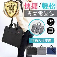 【防水筆電包/肩背手提兩用包】電腦包 13 14 15.6 筆記型電腦包 防撞平板 保護套 收納包