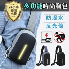 零負重【耳機孔+USB充電】斜背包 胸包 帆布包 單肩包 肩背包 胸前包 側背包 斜肩包 斜跨包 男