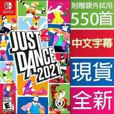 【一起玩】NS SWITCH 舞力全開 2021 中英文美版 Just Dance 2021