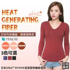 台灣製MIT 寒流剋星 Hyper纖維機能保暖 極速發熱衣-SGS認證