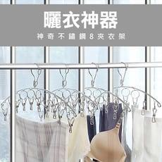 【賣威】不鏽鋼防風8夾曬衣夾