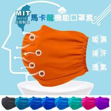 MIT馬卡龍機能口罩套