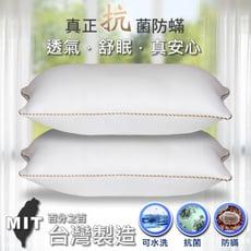 MIT可機洗抗菌防螨透氣枕