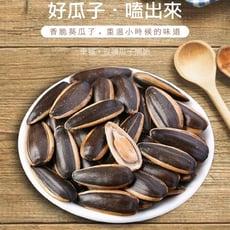 老灶 水煮瓜子(400公克/包);3種口味任選(法式焦糖/竹鹽茴香/桂圓紅棗)