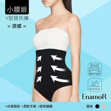 [EnamoR]小腰姬三合一機能塑身褲-(2款顏色任選)
