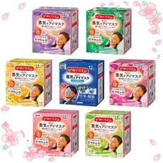日本花王 新版蒸氣眼罩