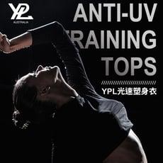 【原廠授權】澳洲 YPL 微膠囊光速塑身衣 束腰美背 塑造迷人曲線