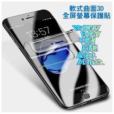 iPhone SE2 軟式曲面3D全屏螢幕保護貼