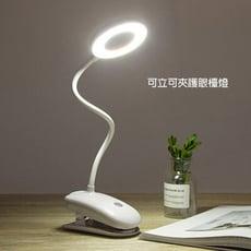 環形LED護眼無線夾燈 床頭燈 小夜燈 檯燈