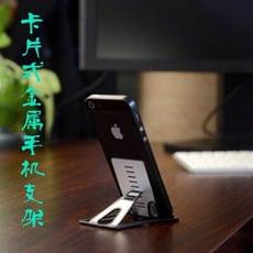 艾比讚 卡片手機架【L503】 超薄可攜卡片平板手機架 鋁合金 卡片式手機架 名片大小 攜帶方便