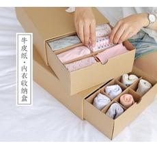 艾比讚 牛皮紙小物收納盒【L044】內褲襪子收納盒 牛皮紙衣櫃內衣收納整理盒 桌面胸罩內褲襪子收納箱