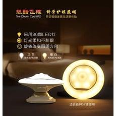 艾比讚 飛碟感應燈【L443】磁力飛碟LED人體感應燈 UFO飛碟360度 小夜燈 樓梯燈 走道燈