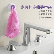 艾比讚【毛巾夾】廚衛夾式抹布毛巾掛多用粘貼式抹布擦手巾夾